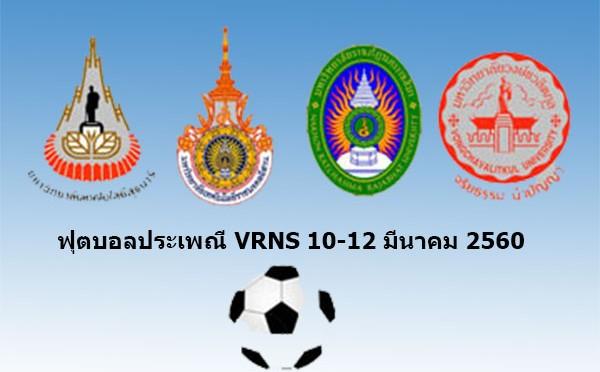 ฟุตบอลประเพณี VRNS Cup ครั้งที่ 4