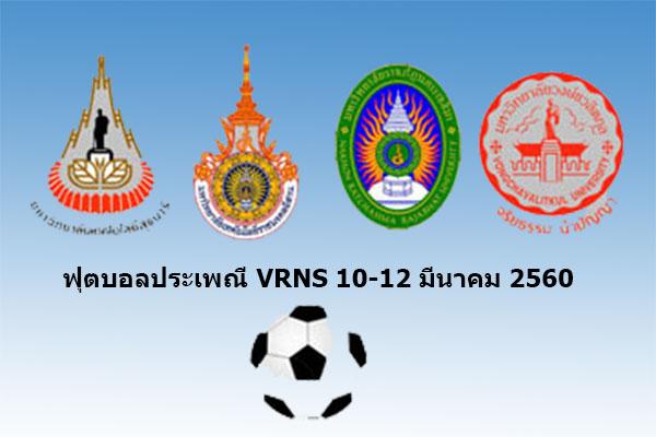 Logo-VRNS-2560