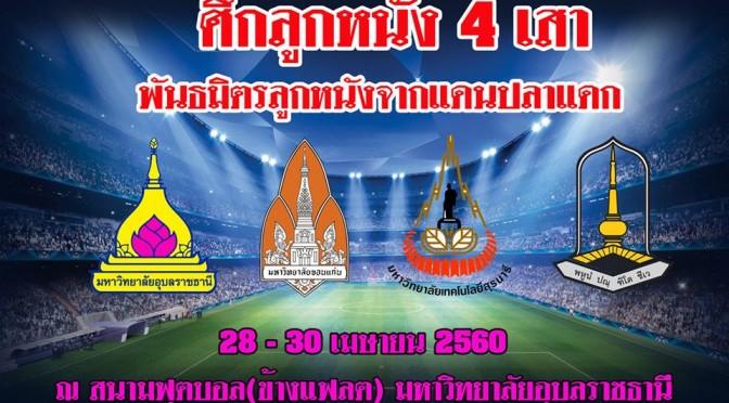 ฟุตบอลประเพณีสี่เส้าอิสาน ครั้งที่ 7-2560